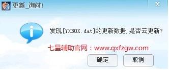七星辅助提示YXBOX云更新