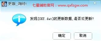 七星辅助提示SKY云更新