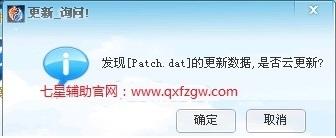 七星辅助提示Patch云更新