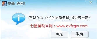 七星辅助提示BOX云更新