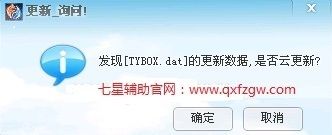 七星辅助TYBOX云更新