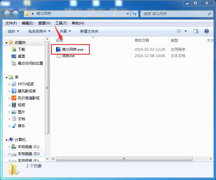 七星辅助提示连接验证服务器失败,请稍后在试!工具南北网桥文件
