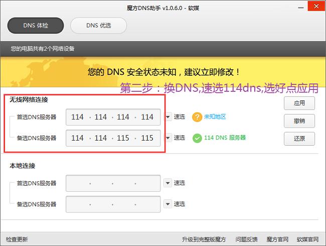 解决无法登陆七星辅助(链接失败)转换DNS地址