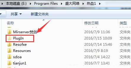 """七星辅助传奇客服端找到""""PlugIn""""文件夹"""