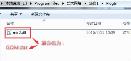 """七星辅助把PlugIn文件更名为""""GOM.dat"""""""