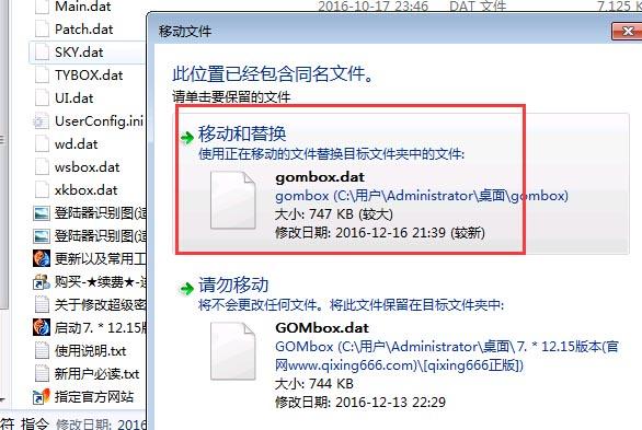 七星辅助过GOM闪退的、掉线的、红字检测的最新处理办法替换文件