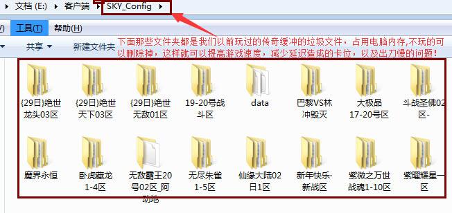 七星辅助删除传奇客户端里面的缓冲出来的垃圾文件