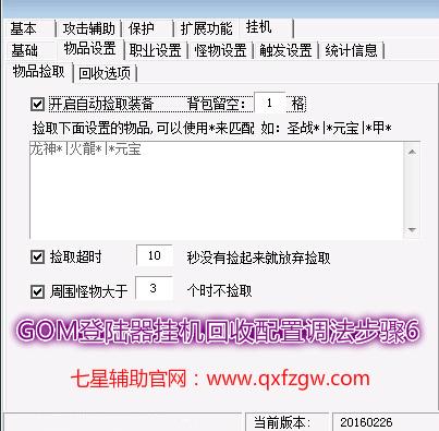 七星辅助GOM登陆器挂机回收配置调法步骤6
