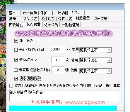 七星辅助GOM登陆器挂机回收配置调法步骤8