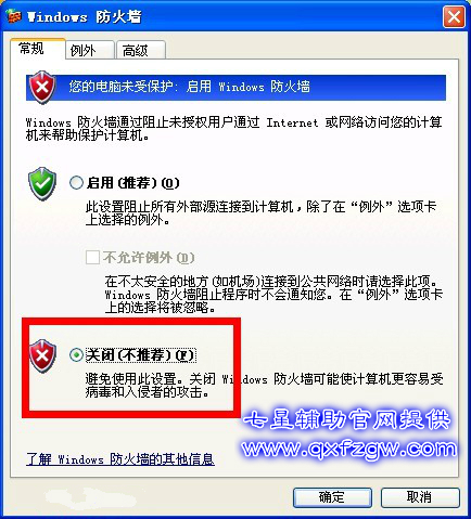 xp系统呼不出七星辅助关闭电脑的防火墙