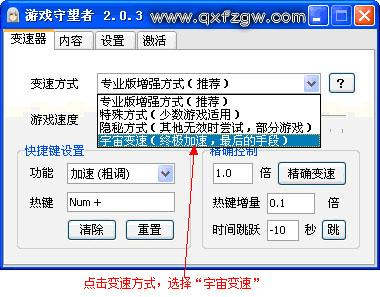 七星辅助守望者加速器下载【传奇变速器】步骤2