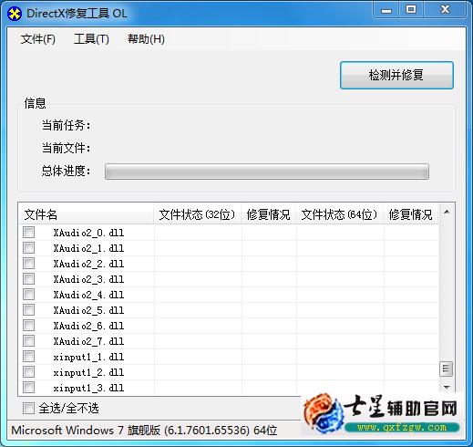 七星辅助运行程序出错及缺少DLL修复工具下载