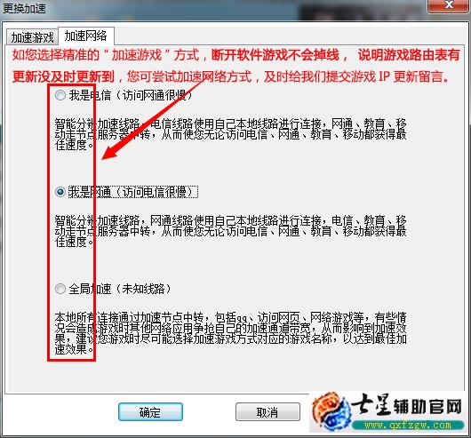 七星辅助链接服务器失败蓝屏处理工具-火星加速器步骤4