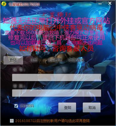 七星辅助VIP02.25最新版本下载