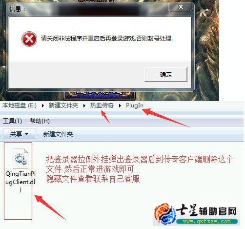 """使用七星辅助提示""""请关闭非法程序并重启后再登录游戏.否则封号处理""""解决办法"""