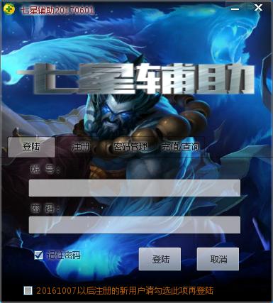 七星辅助VIP17.9最新版本下载