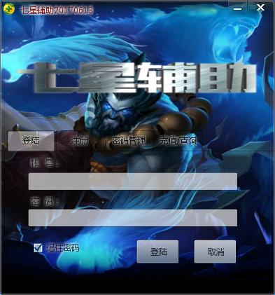 七星辅助VIP2017.6.20最新版本下载