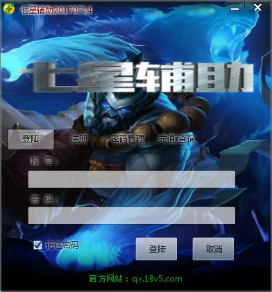 七星辅助VIP2017.7.15最新版本下载