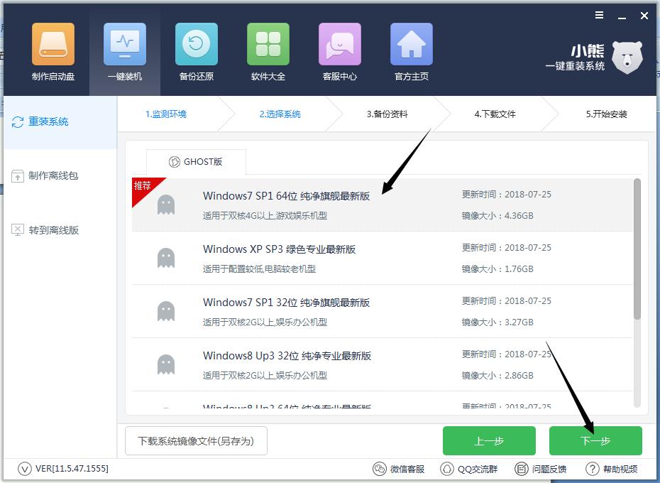 七星辅助VIP2018.5.29最新版本下载