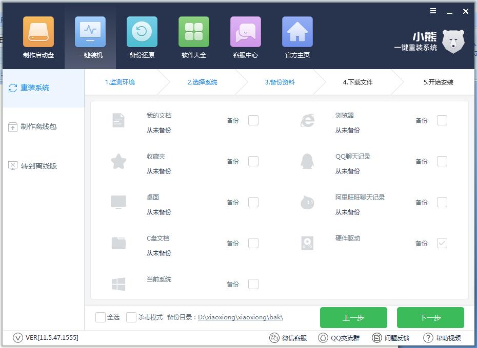 七星辅助VIP2018.6.1最新版本下载