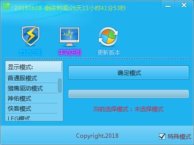 七星辅助VIP2018.10.4最新版本下载