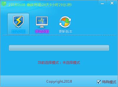七星辅助_最新2018.10.6版本过最新G盾检测