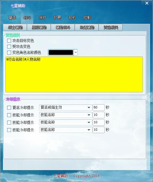 七星辅助_战斗变色相关功能