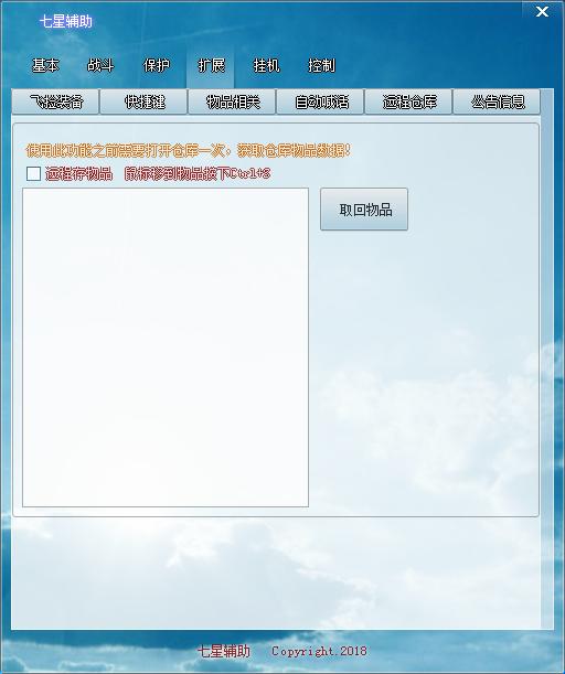 七星辅助_扩展远程仓库功能