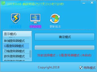 七星辅助_10.15版本过最新G盾、神佑、GK反挂插件检测