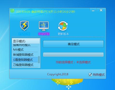 七星辅助_10.18修复喊话命令失效修复G盾一键执行不执行的问题