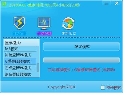 七星辅助_11.20版本解决挂机时被NPC窗口挡住问题