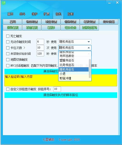 七星辅助_12.17版本修复小退和野蛮冲撞选项