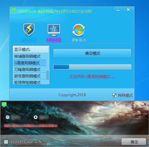 七星辅助_12.28版本更新最新G盾个别服卡屏下个版本会修复好