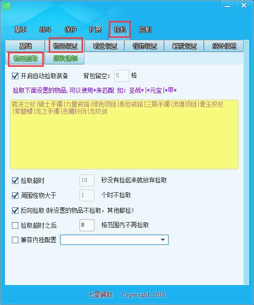 七星辅助_3.3版本更新过GOM引擎G盾GK最新检测