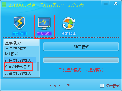 七星辅助_3.19版本更新G盾GK登录器反挂检测
