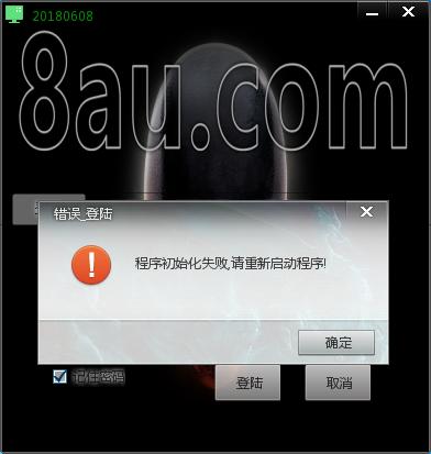 七星辅助_3.22版本修复程序初始化未完成的提示