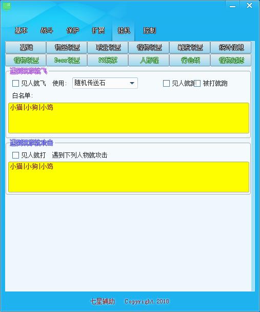 七星辅助_3.26版本修复部分功能问题