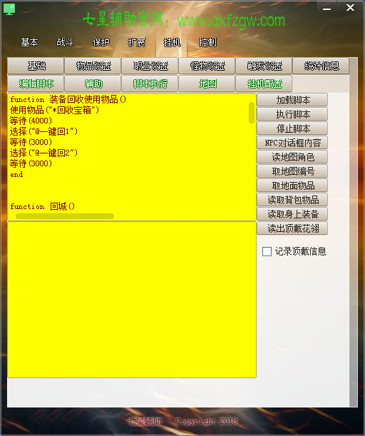 七星辅助_4.29版本修复挂机功能优化战斗