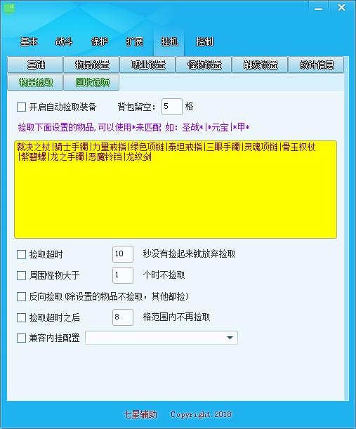 七星辅助_5.18版本过GK登录器提示蓝色文字检测