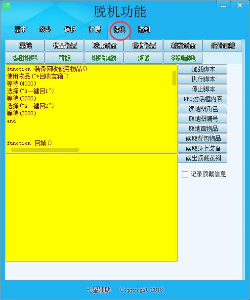 七星辅助_6.25版本新增加接口取自定义按钮标题(1)