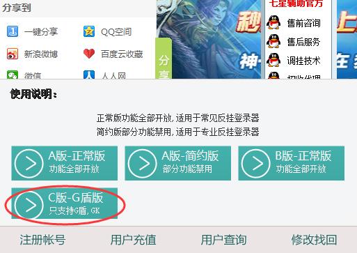 新七星辅助C版本-G盾版(只支持G盾GK)过法