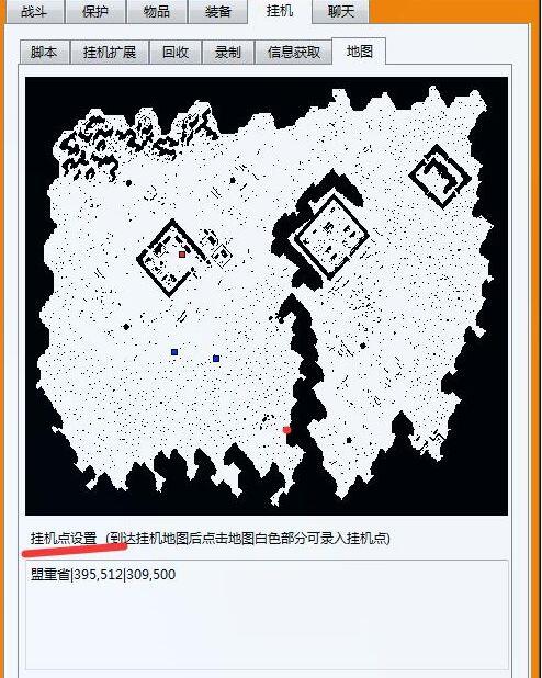 新七星辅助_02.19版本C版添加挂机巡航点