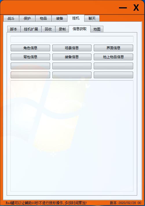 七星辅助C版本挂机信息获取
