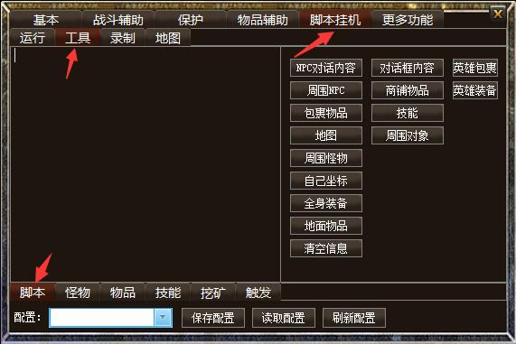 新七星辅助_03.02版本更新A版支持Q语法等功能