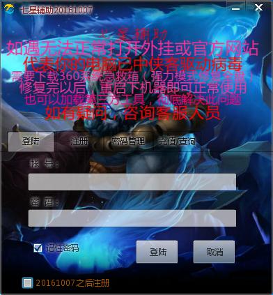 七星辅助VIP1008最新版本下载