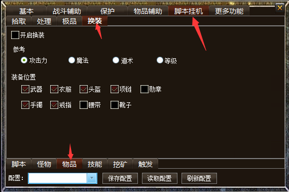 新七星辅助_03.02版本优化A版以及GOM登录器g盾功能