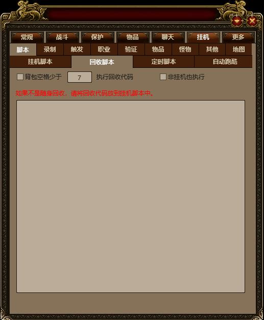 七星辅助B版本挂机脚本功能回收脚本