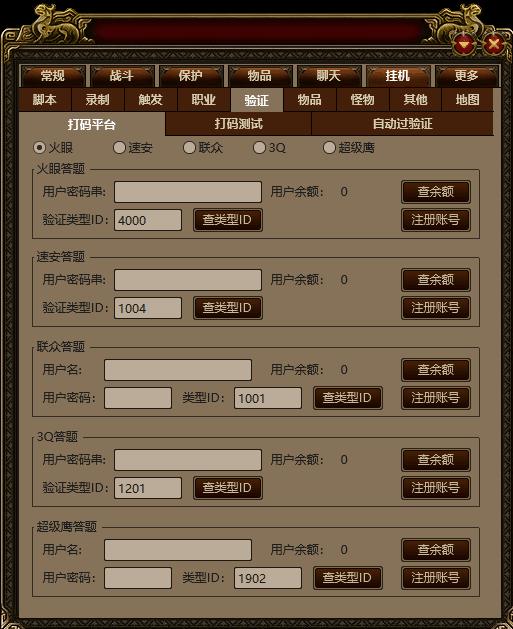七星辅助B版本挂机验证功能打码平台