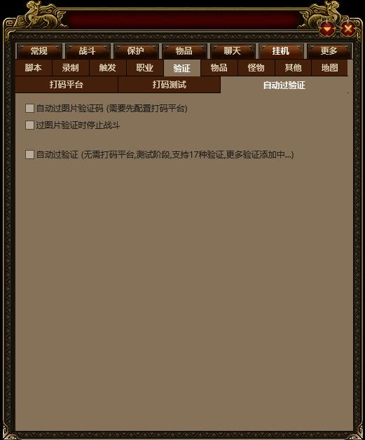 七星辅助B版本挂机验证功能自动过验证