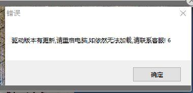 七星辅助提示错误驱动版本更新请重启电脑解答一下